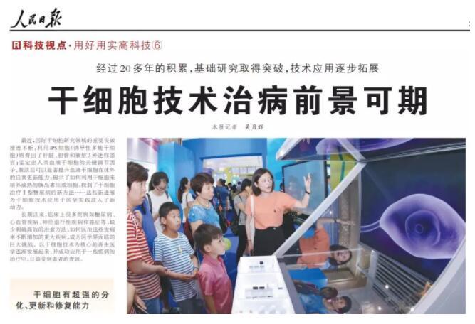 人民日报:干细胞技术治疗疾病前景可期